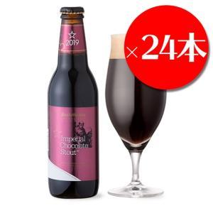 サンクトガーレン インペリアルチョコレートスタウト 24本セット クラフトビール 地ビール 詰め合わせ セット 飲み比べ ビール ギフト|sake-okadaya