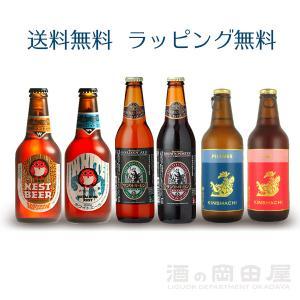 お歳暮 金賞受賞ビール 6本 飲み比べセット 金しゃちビール サンクトガーレン ネストビール クラフトビール 地ビール 詰め合わせ セット 飲み比べ ビール ギフト|sake-okadaya