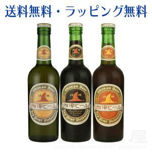 お歳暮 湘南ビール 3本 飲み比べセット ピルスナー シュバルツ アルト クラフトビール 地ビール 詰め合わせ セット 飲み比べ ビール ギフト|sake-okadaya