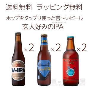 志賀高原ビール サンクトガーレン 箕面ビール IPA 6本 飲み比べセット 各2本 クラフトビール 地ビール 詰め合わせ  ギフトセット 飲み比べ ビール ギフト|sake-okadaya