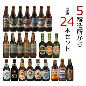 クラフトビール 24本 飲み比べセット ハーヴェストムーン 金しゃちビール ネストビール 湘南ビール ベアードブルーイング 地ビール 詰め合わせ ビール ギフト|sake-okadaya