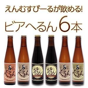 お歳暮 ギフト ビアへるん 縁結びの黒ビール入り 6本 飲み比べセット クラフトビール 地ビール 詰め合わせ  ギフトセット 飲み比べ ビール ギフト 御歳暮|sake-okadaya