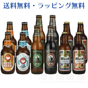 お歳暮 金賞受賞ビール 12本 飲み比べセット 金しゃちビール サンクトガーレン ネストビール クラフトビール 地ビール 詰め合わせセット 飲み比べ ビール ギフト|sake-okadaya