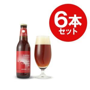 お歳暮 ギフト サンクトガーレン アップルシナモンエール 6本 クラフトビール 地ビール 詰め合わせ  ギフトセット 飲み比べ ビール ギフト 御歳暮|sake-okadaya