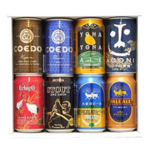 クラフトビール 8缶 飲み比べセット ヤッホーブルーイング 銀河高原ビール エチゴビール コエドビール 地ビール 詰め合わせ ギフトセット ビール ギフト|sake-okadaya