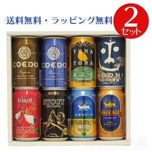 クラフトビール 8缶 飲み比べセット 2セット ヤッホーブルーイング 銀河高原ビール エチゴビール コエドビール地ビール 詰め合わせ ギフトセット ビール ギフト|sake-okadaya
