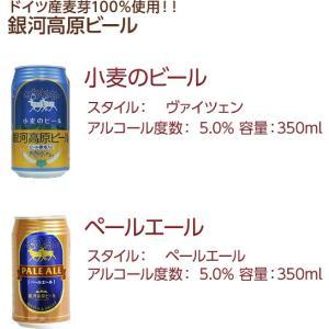 クラフトビール 8缶 飲み比べセット ヤッホーブルーイング 銀河高原ビール エチゴビール コエドビール 地ビール 詰め合わせ ギフトセット ビール ギフト|sake-okadaya|03
