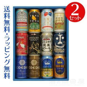 お歳暮 ギフト クラフトビール 12缶 飲み比べセット 2セット よなよなエール 銀河高原ビール 地ビール 詰め合わせ ギフトセット 飲み比べ ビール ギフト 御歳暮|sake-okadaya