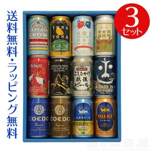 お歳暮 ギフト クラフトビール 12缶 飲み比べセット 3セット よなよなエール 銀河高原ビール 地ビール 詰め合わせ ギフトセット 飲み比べ ビール ギフト 御歳暮|sake-okadaya