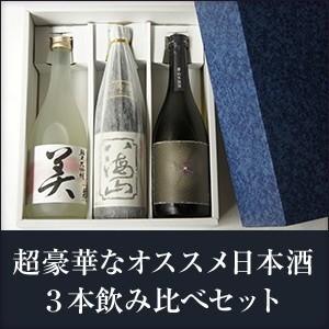 日本酒 蓬莱泉 純米大吟醸 美 奥 夢山水浪漫 純米大吟醸 八海山 大吟醸 飲み比べセット 720ml 各1本 地酒 飲み比べ 詰め合わせ ギフトセット ギフト|sake-okadaya