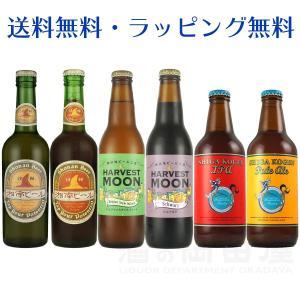 お歳暮 湘南ビール ハーベストムーン 志賀高原ビール クラフトビール 6本 飲み比べセット 地ビール 詰め合わせ セット 飲み比べ ビール ギフト|sake-okadaya