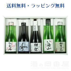 日本酒 獺祭 だっさい 純米大吟醸 磨き 三割九分 と 純米吟醸 5本 飲み比べセット 獺祭 八海山 蓬莱泉 臥龍梅 加賀鳶 地酒 飲み比べ 詰め合わせ ギフトセット|sake-okadaya