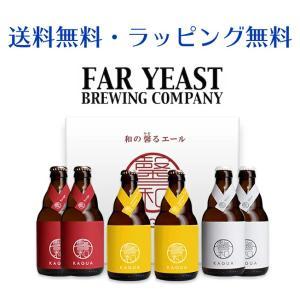 お歳暮 馨和 KAGUA 3種各2本 6本入り 飲み比べセット ブラン ルージュ セゾン クラフトビール 地ビール カグア かぐあ 詰め合わせセット 飲み比べ ビール ギフト|sake-okadaya