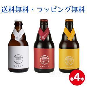 お歳暮 馨和 KAGUA 3種各4本 12本 飲み比べセット ブラン ルージュ セゾン クラフトビール 地ビール カグア かぐあ 詰め合わせセット 飲み比べ ビール ギフト|sake-okadaya