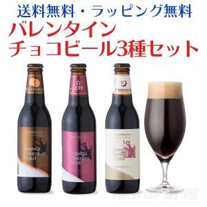 バレンタインビール 3本セットボックス入り スイートバニラスタウト インペリアルチョコレートスタウト オレンジチョコレートスタウト  ギフト|sake-okadaya