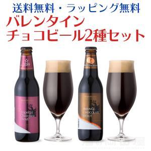 バレンタインビール 2本セット ギフトボックス入り インペリアル オレンジチョコ|sake-okadaya