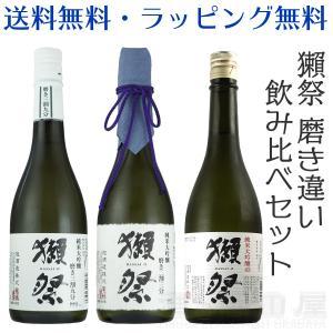 お歳暮 日本酒 獺祭 だっさい 純米大吟醸 磨き違い 飲み比べセット 720ml 二割三分 三割九分 45 山口県 旭酒造 地酒 詰め合わせ|sake-okadaya