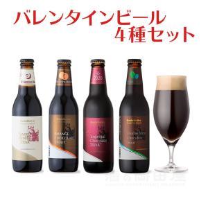 バレンタインビール 4本セット 2020ボックス入り クラフトビール 地ビール 飲み比べセット お試しセット 詰め合わせ プレゼント ギフト|sake-okadaya