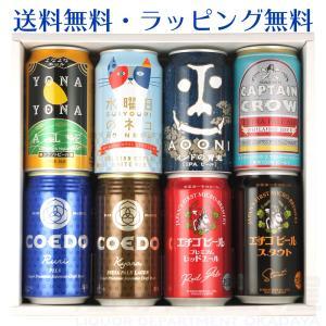 お歳暮 クラフトビール 飲み比べ 8缶セット よなよなエール 地ビール 詰め合わせセット ギフト 宅飲み 家飲み オンライン飲み会 ブライダル|sake-okadaya