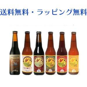 お歳暮 いわて蔵ビール 6本 飲み比べセット  クラフトビール 地ビール 詰め合わせ セット 飲み比べ ビールギフト 宅飲み 家飲み|sake-okadaya