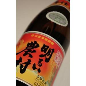 お歳暮 【芋焼酎】明るい農村  赤芋仕込み(1.8L) ギフト 宅飲み 家飲み|sake-okadaya
