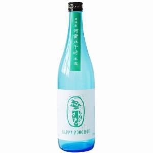 お歳暮 河童 九千坊(720ml)【麦焼酎】 ギフト 宅飲み 家飲み|sake-okadaya