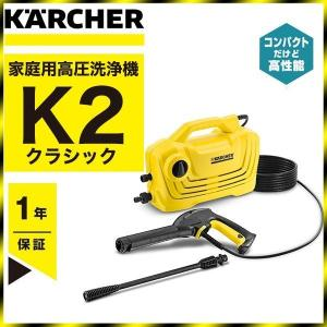 KARCHER(ケルヒャー) K2クラシック 2017年新仕様 高圧洗浄機(全国対応・ヘルツフリー)|sake-premoa