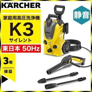 高圧洗浄機 KARCHER(ケルヒャー) K3サイレント(東日本・50Hz専用)|sake-premoa