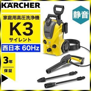 高圧洗浄機 KARCHER(ケルヒャー) K3サイレント(西日本・60Hz専用)|sake-premoa