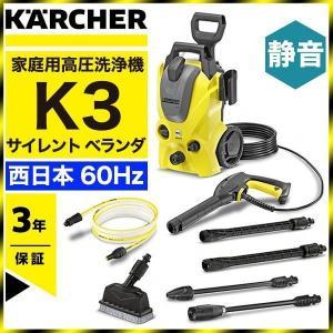 高圧洗浄機 KARCHER(ケルヒャー) K3サイレントベランダ(西日本・60Hz専用)|sake-premoa