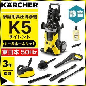 高圧洗浄機 (ケルヒャー) K5サイレントカー&ホームキット(東日本・50HZ)|sake-premoa