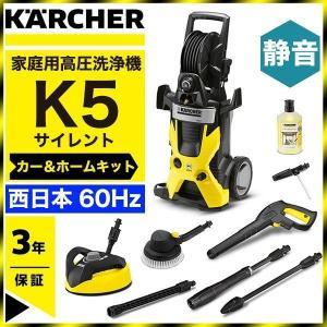 高圧洗浄機 (ケルヒャー) K5サイレントカー&ホームキット(西日本・60Hz)|sake-premoa