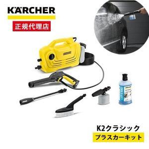KARCHER(ケルヒャー) K2 クラシック プラス カーキット 高圧洗浄機|sake-premoa