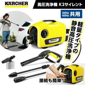 高圧洗浄機 KARCHER ケルヒャー K2サイレント|sake-premoa