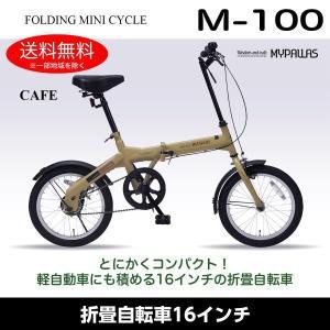 マイパラス M-100-CA カフェ 折りたたみ自転車 (16インチ) メーカー直送|sake-premoa