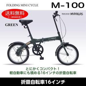 マイパラス M-100-GR グリーン 折りたたみ自転車 (16インチ) メーカー直送|sake-premoa