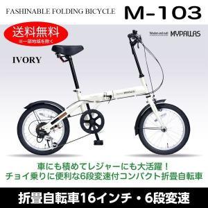 マイパラス M-103-IV アイボリー 折りたたみ自転車(16インチ・6段変速) メーカー直送|sake-premoa