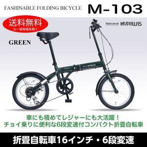 マイパラス M-103-GR ダークグリーン 折りたたみ自転車(16インチ・6段変速) メーカー直送|sake-premoa