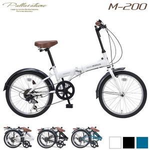 マイパラス M-200-W ホワイト 折り畳み自転車(20インチ・6段変速) メーカー直送|sake-premoa