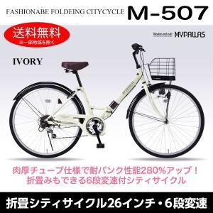 マイパラス M-507-IV アイボリー 折りたたみシティ自転車(26インチ・シマノ6段変速) メーカー直送|sake-premoa