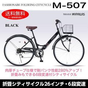 マイパラス M-507-BK ブラック 折りたたみシティ自転車(26インチ・シマノ6段変速) メーカー直送|sake-premoa