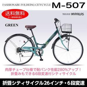 マイパラス M-507-GR グリーン 折りたたみシティ自転車(26インチ・シマノ6段変速) メーカー直送|sake-premoa