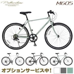 マイパラス M-605-KH カーキ クロスバイク(26インチ・6段変速) メーカー直送 前後セーフティライトプレゼント中!|sake-premoa