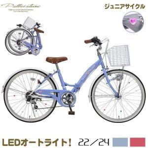 マイパラス M-804F-BL ブルー 折り畳み子供用自転車(24インチ・6段変速) メーカー直送|sake-premoa