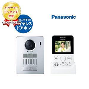 PANASONIC VS-SGZ20L ワイヤレステレビドアホン|sake-premoa