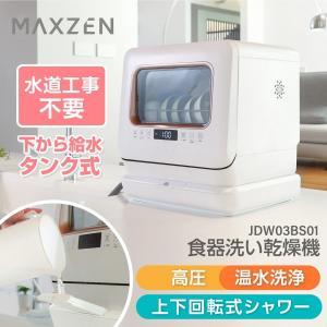 maxzen JDW03BS01 食洗器