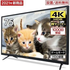 テレビ 75型 4K対応 液晶テレビ 4K ゲームモード メーカー1,000日保証 HDR10対応 HLG 外付けHDD録画機能 ダブルチューナー MAXZEN JU75CH02【代引き不可】|sake-premoa