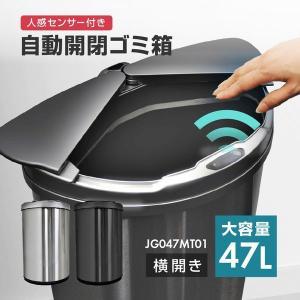 MAXZEN JG047MT01-BK ブラック 自動開閉ゴミ箱 (人感センサー付き・大容量47L・横開き) sake-premoa