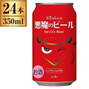 黄桜 悪魔のビール 缶 350ml ×24 sake-premoa