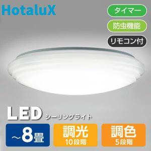 NEC HLDC08208 LEDシーリングライト (〜8畳/調色・調光/昼光色・電球色) リモコン有|sake-premoa